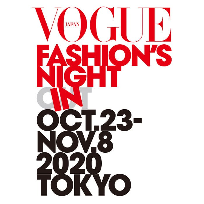 今年はオンラインでNIGHT IN「VOGUE FASHION'S NIGHT IN 2020」